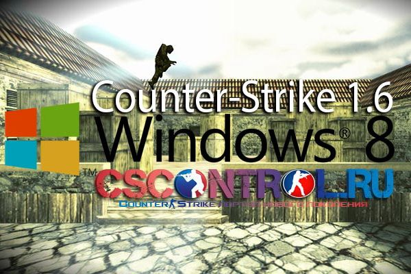 Counter-Strike 1.6 на windows 8